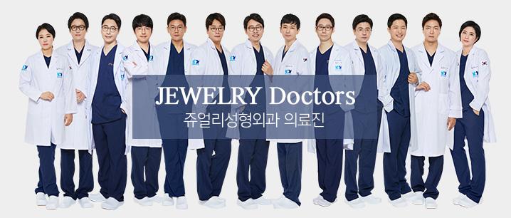 Đội ngũ bác sĩ Jewelry Plastic Surgery