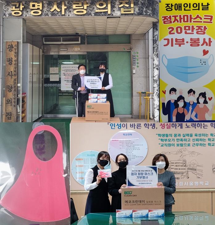 쥬얼리성형외과-메카 S&P학원, 장애인시설에 점자마스크 20만장 기부