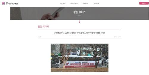 쥬얼리성형외과, 한국소아암재단에 임직원 헌혈증 기부