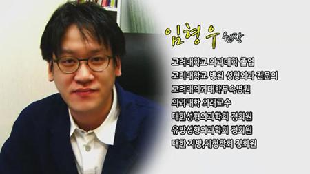 """[GTV 트랜드매거진] """"가슴성형"""" 임형우원장 출연"""
