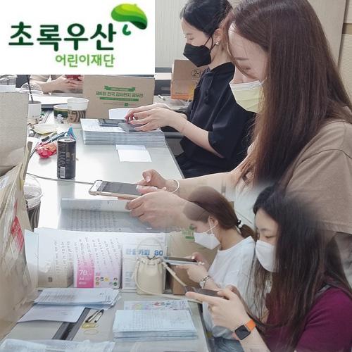 쥬얼리성형외과, 초록우산 어린이재단에서 임직원 봉사활동 펼쳐