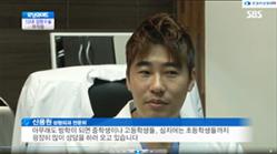 "[SBS 모닝와이드] ""청소년 성형 열풍"" 신용원원장 출연"