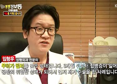 """[KBS2TV 생생정보통] """"가슴을 키워드립니다!"""" 임형우원장 출연"""
