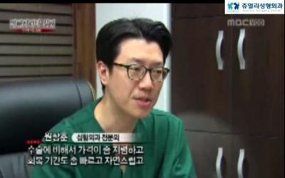 """[MBC 시사매거진2580] """"쁘띠성형&한류 성형관광 열풍""""원창훈원장 출연"""