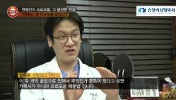 "[JTBC 연예특종] ""연예인과 프로포폴, 그 불편한 진실"" 임형우원장 출연"