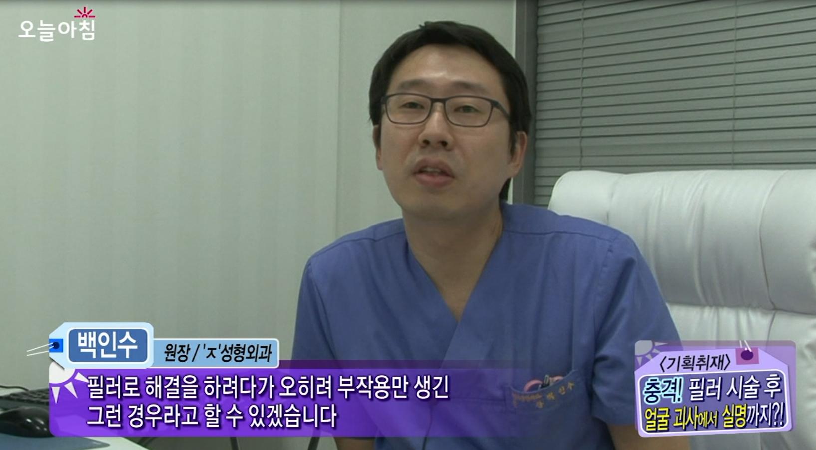 "[MBC 생방송 오늘아침] ""올바른 쁘띠성형과 주의사항"" 백인수원장 출연"
