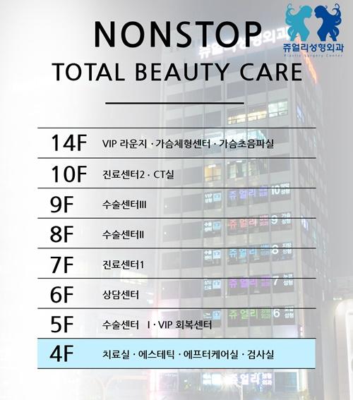 쥬얼리성형외과 '논스톱 토탈 뷰티케어'로 고객 대만족