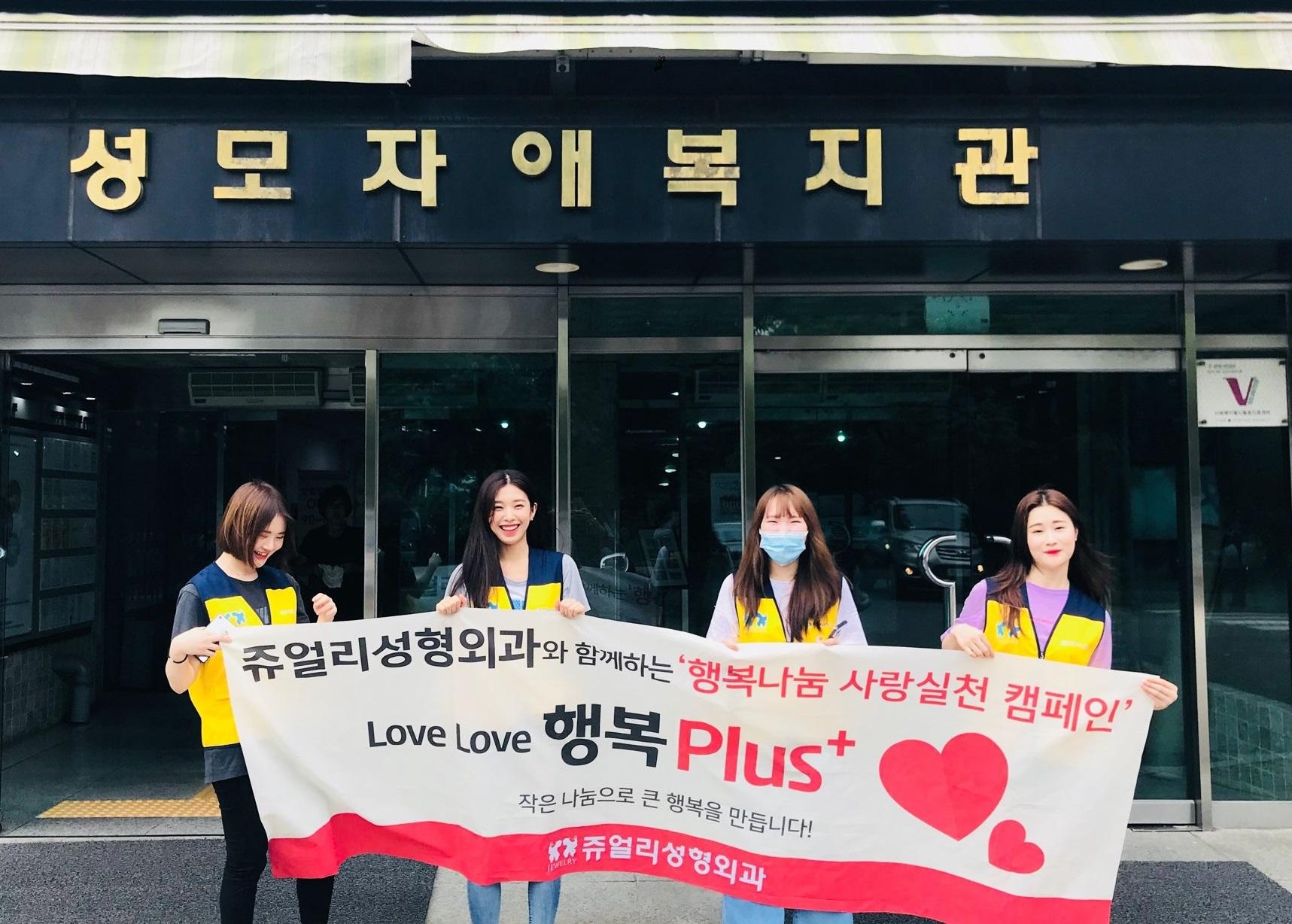 쥬얼리성형외과, 강남 성모자애복지관서 봉사활동 펼쳐