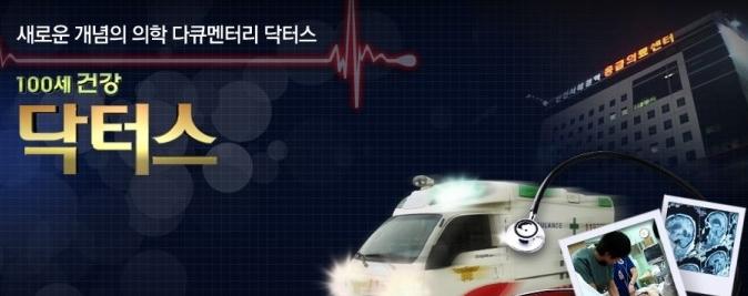 "[MBC 뉴스투데이] ""건강 닥터스"" 신용원원장 출연"