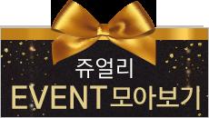 쥬얼리 EVENT 모아보기