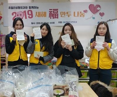 쥬얼리성형외과, 2019년 '새해 福 만두 나눔' 봉사활동 펼쳐