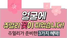 2018봄맞이이벤트