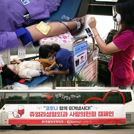 쥬얼리성형외과, 백혈병 환우 위한 '사랑의 헌혈 캠페인' 진행