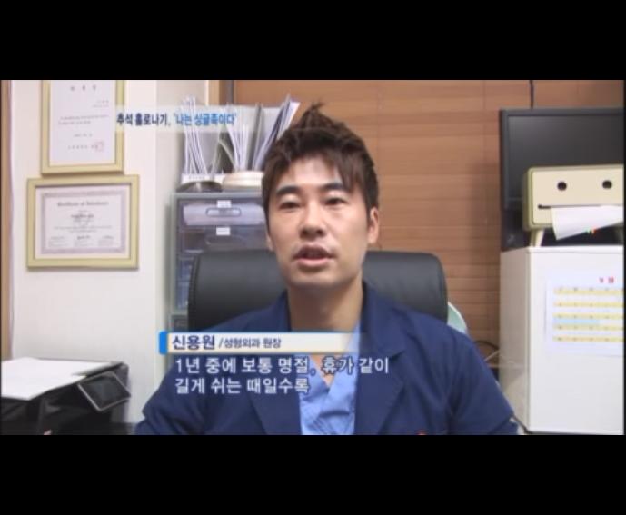 """[SBS 출발모닝와이드] """"추석 홀로나기 나는 싱글족"""" 신용원원장 출연"""