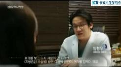 "[KBS 파노라마 당신의 몸] ""몸은 기억한다"" 임형우원장 출연"