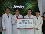 쥬얼리성형외과, 고대안암병원에 사랑의 헌혈증서 전달