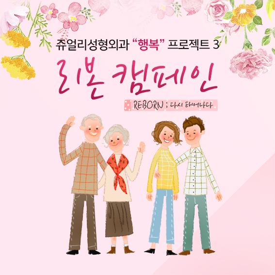 쥬얼리성형외과, 가정의 달 맞아 '리본' 캠페인 실시