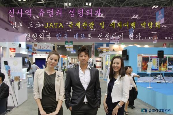 쥬얼리 성형외과 *2011 일본 JATA박람회* 한국대표로 참가