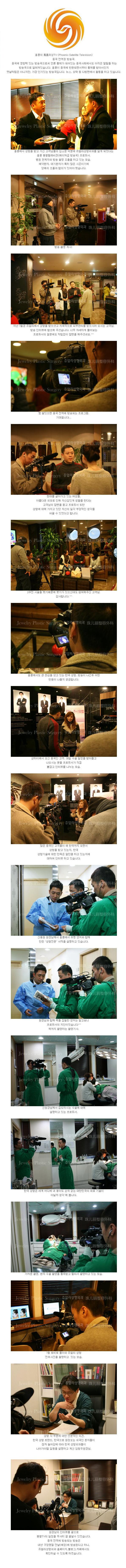 홍콩 봉황TV 쥬얼리성형외과 촬영