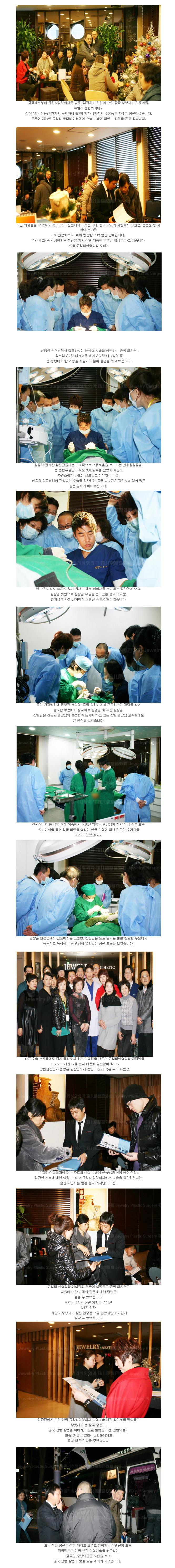 2010.12 중국 의사단 쥬얼리 성형외과 참관