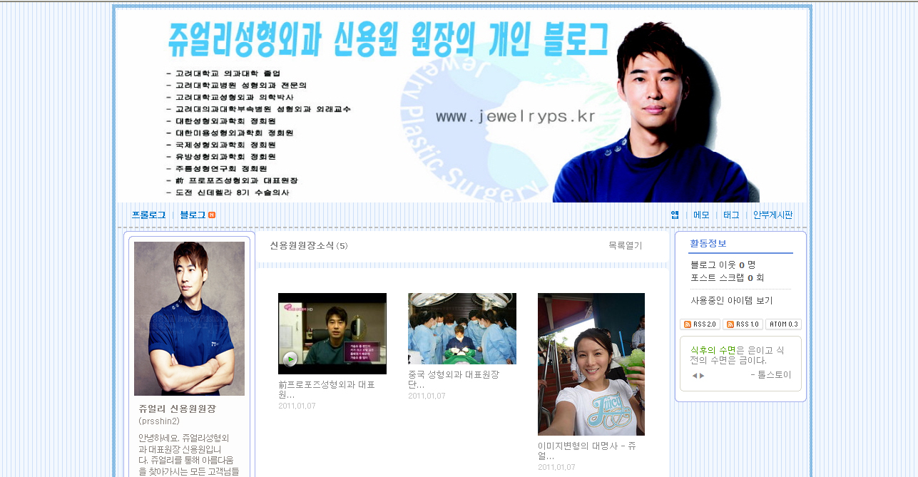 신용원 원장님 개인 블로그 오픈!!!
