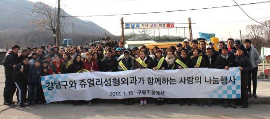 쥬얼리성형외과-강남구청, 설맞이 구룡마을 봉사활동