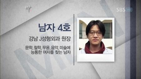 [짝] SBS - 임형우 원장님2