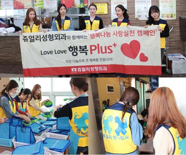 쥬얼리성형외과, 독거노인 위한 사랑의 반찬 배달 봉사활동 진행