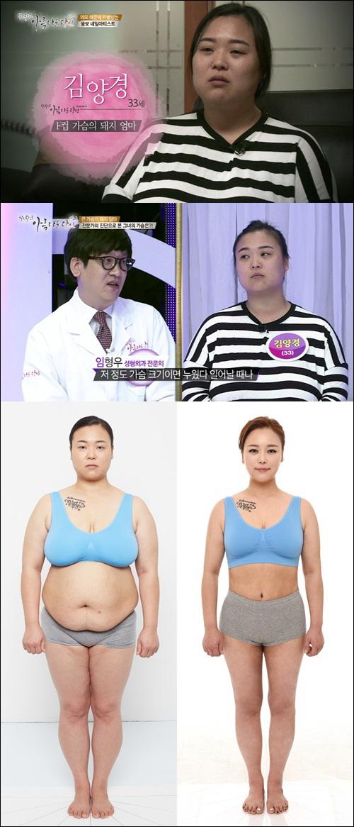 """'80KG 거대가슴' 김양경 변신…공서영 """"베이글녀 같다"""""""