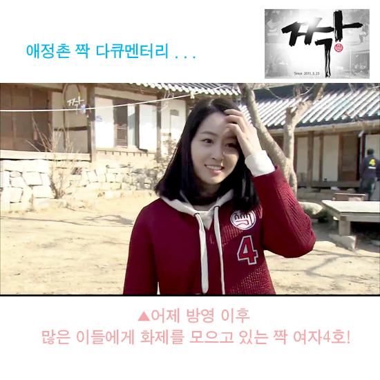 쥬얼리의 가족 - 여자 4호 한소희